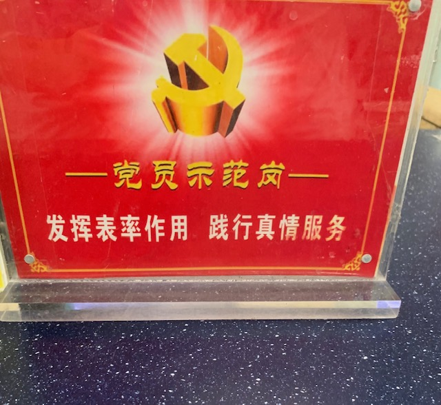 A communist party sign at the Beijing airport KFC
